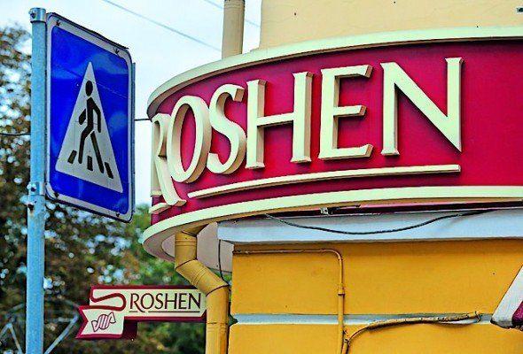 Арбитражный суд постановил возвратить липецкому филиалу Roshen 181 миллион рублей обеспечительных расчетов с налоговой инспекцией