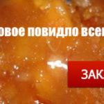 Снижение стоимости на фруктовое повидло